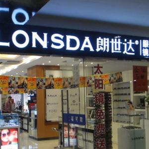 朗世达眼镜店加盟