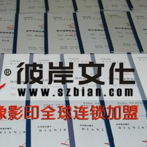 彼岸文化数码印刷加盟