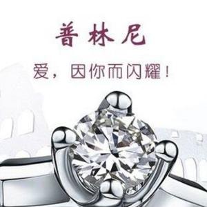 普林尼钻石加盟