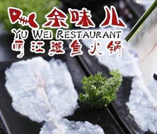 余味儿斑鱼火锅加盟