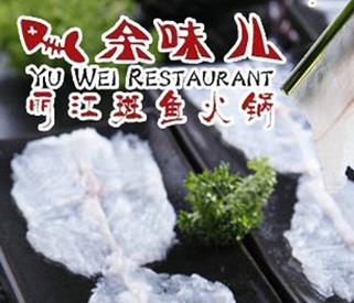 李记川味鱼火锅加盟