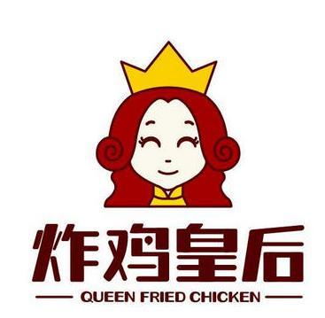 炸鸡皇后小吃