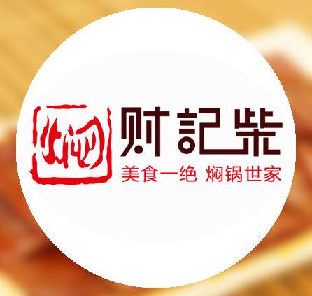 财记柴特色焖锅加盟