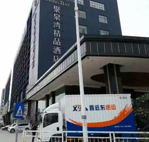 鑫远东速运加盟图片