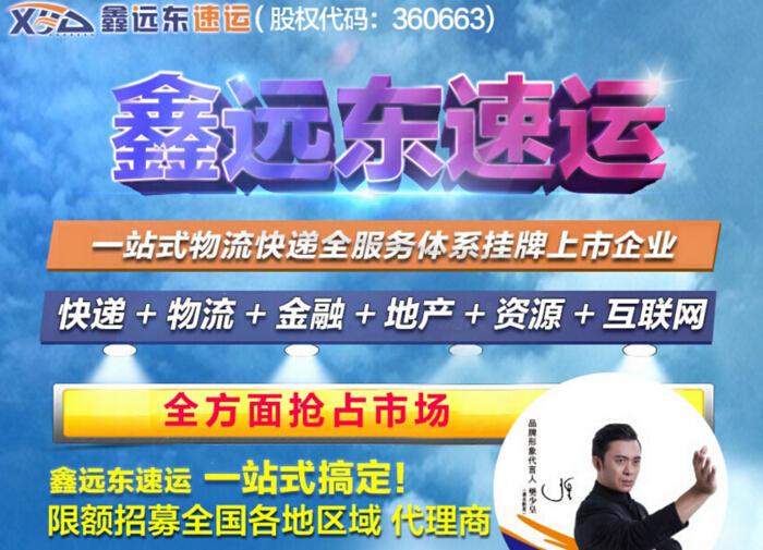鑫远东速运加盟