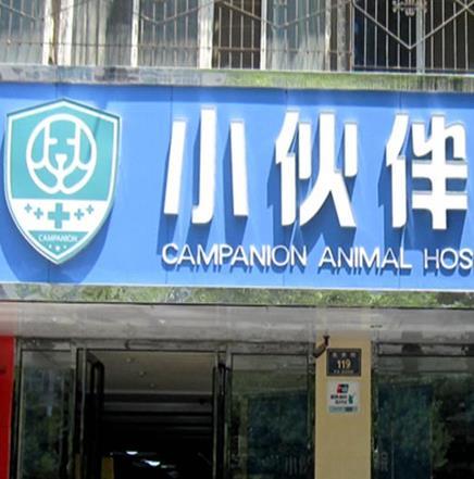 小伙伴宠物医院