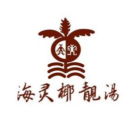 海灵椰靓汤加盟