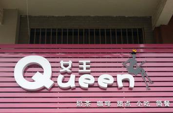 女王主题休闲吧