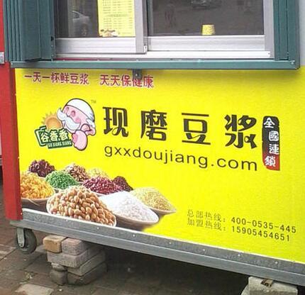 谷香香现磨豆浆机加盟