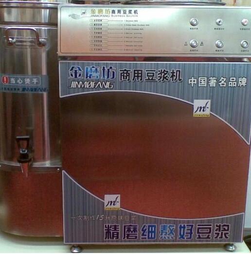 金磨坊豆浆机