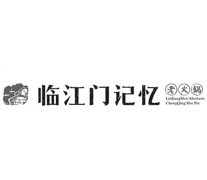 临江门记忆老火锅诚邀加盟