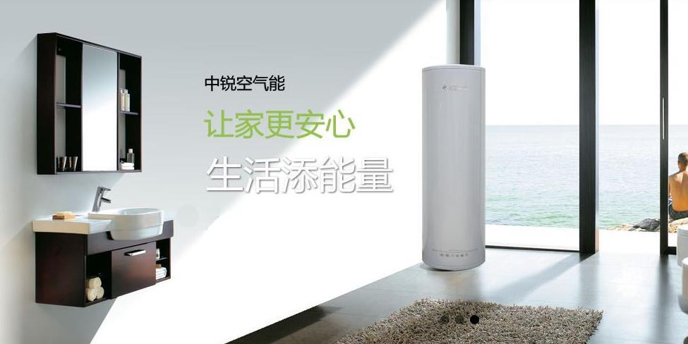 中锐空气能热水器加盟