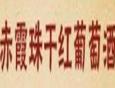 赤霞珠干红加盟