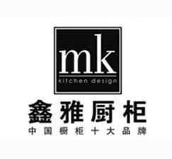 MK鑫雅橱柜