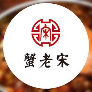 蟹老宋香锅