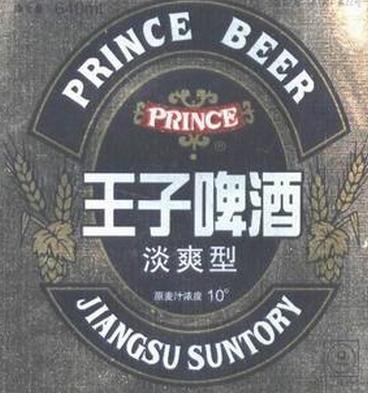 王子啤酒加盟图片