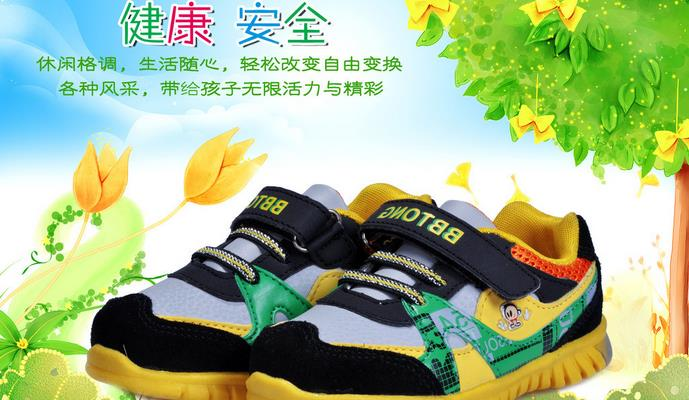 安徒生童鞋加盟