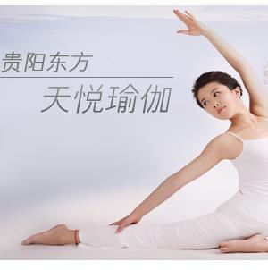 天悦瑜伽加盟图片