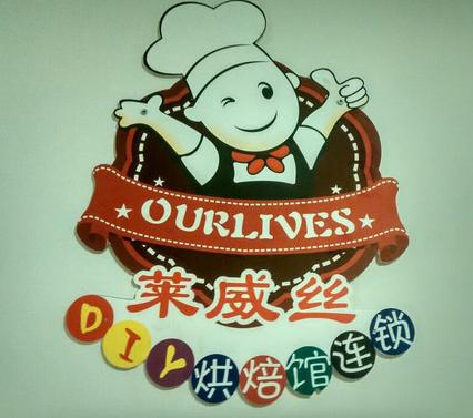 莱威丝DIY手工巧克力