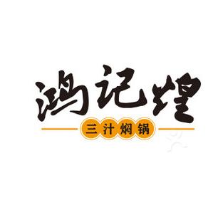 鸿记煌三汁焖锅加盟