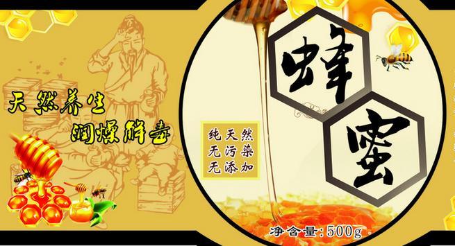蜂蜜店开业宣传海报