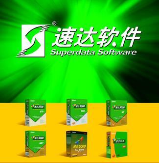 速达软件加盟图片