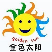 金色太陽嬰兒游泳館