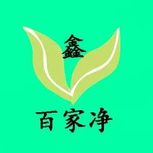青岛鑫百家净环保科技有限公司
