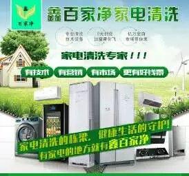青岛鑫百家净环保科技有限公司加盟图片