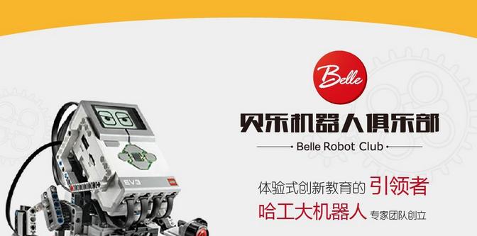 看完上文关于贝乐机器人教育加盟费用和加盟条件的介绍后,大家应该对这个加盟项目有了一定的了解,如果你想在教育行业长期发展,那么贝乐机器人教育就是一个非常不错的合作伙伴。如今,机器人时代已经到来,何不跟上这股潮流大军,向着美好的未来迈进!
