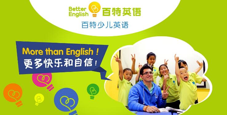 百特英语培训学校