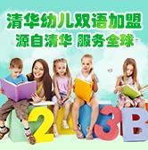 双清国际学校加盟