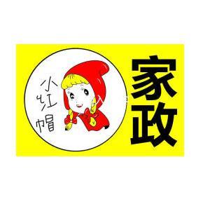 小红帽保洁