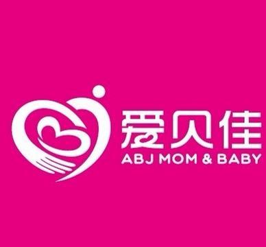 爱贝佳母婴护理