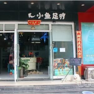 小鱼足疗店
