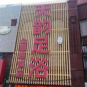 天韵足疗店
