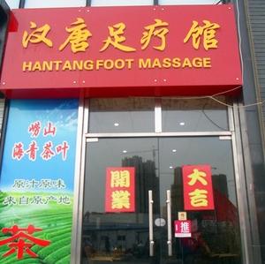 汉唐足疗店