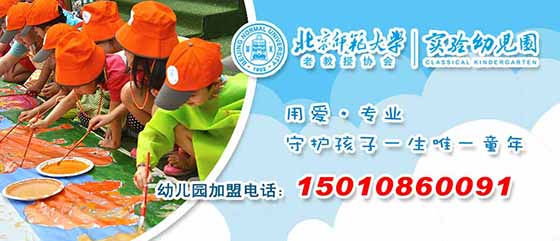 北师大幼儿园加盟电话15010860091