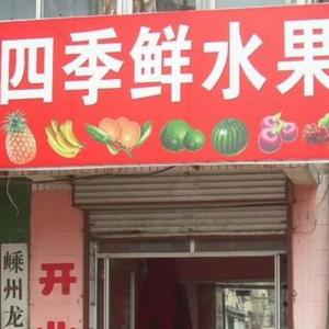 四季水果店