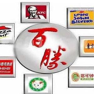 百胜餐饮集团诚邀加盟