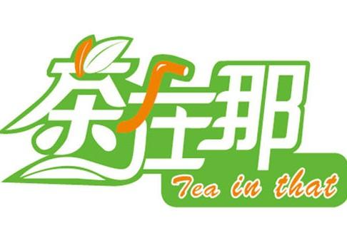 茶在那饮品诚邀加盟