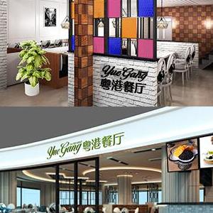 粵港茶餐廳