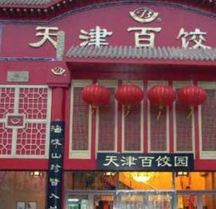 天津百饺园