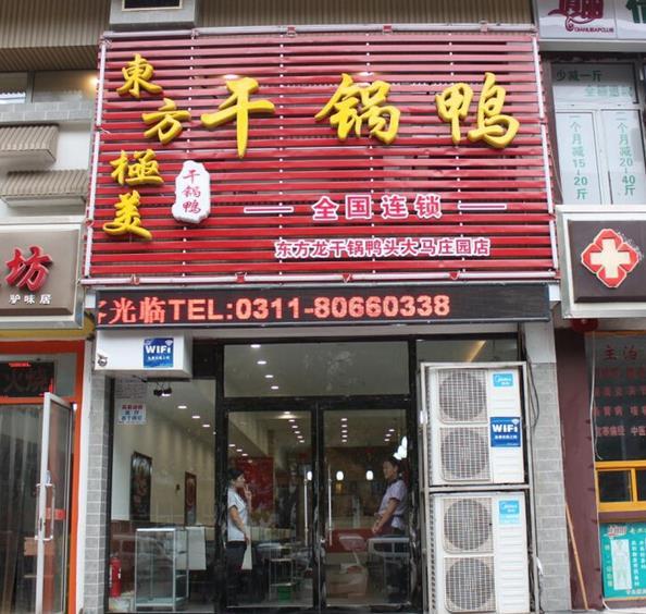 东方龙干锅鸭