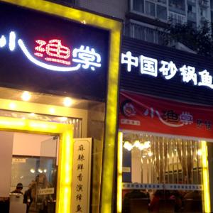 小渔棠砂锅鱼加盟