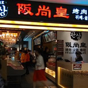 阪尚皇自助餐厅