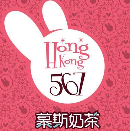 香港567诚邀加盟