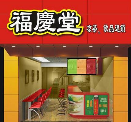福慶堂涼茶