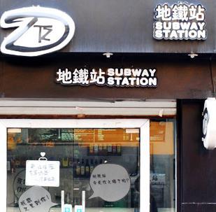 地铁站奶茶