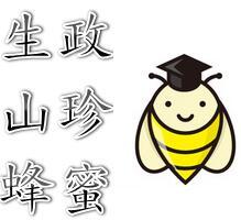 生政山珍蜂蜜